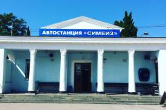 автостанция Симеиз